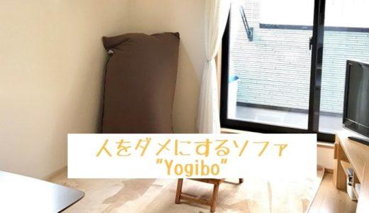 ソファを買う前に!Yogibo(ヨギボー)の魅力を徹底解説します