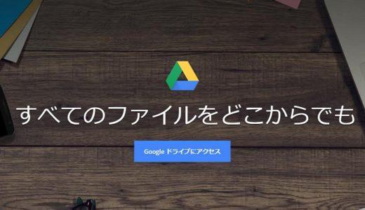 夫婦の情報共有に最適!無料で簡単・便利なGoogleドライブ