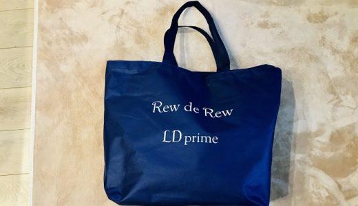 [2019年]Rew de Rew(ルゥデルゥ)福袋の中身5点を紹介