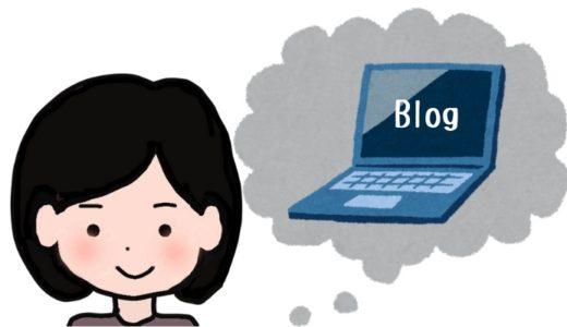 ワードプレスブログ立ち上げに必要なものは?初年度にかかる費用も解説します