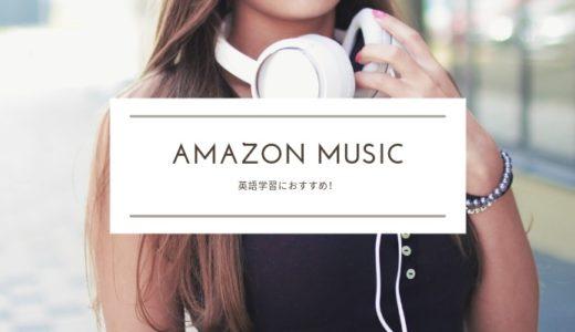 洋楽で英語学習ならAmazon Music!歌詞表示やプレイリストが便利