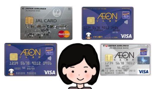 イオン利用で得なのは?JALカードとイオンカード3種を徹底比較