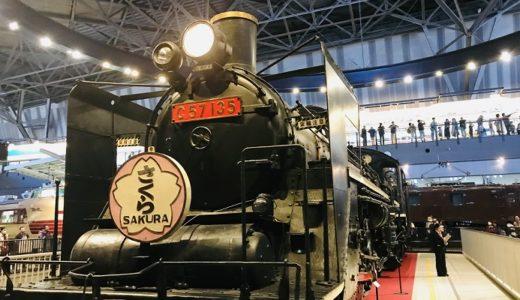 大人も楽しめる?鉄道博物館(大宮)の見どころを紹介