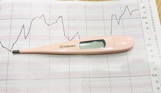 妊活におすすめの基礎体温計はどれ?選び方や正しい測り方を紹介