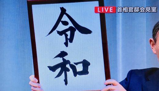 [速報]新元号は「令和」と発表!2文字に込められた意味とは