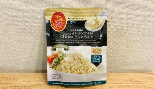 【シンガポールお土産!チキンライスの素】作り方や味の感想を紹介