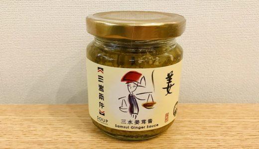 シンガポールのお土産「ジンジャーソース」の食べ方は?鶏ハムレシピを紹介