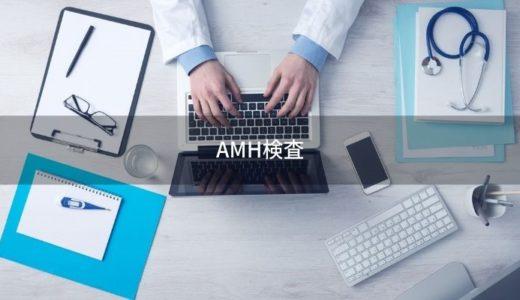 【不妊治療ブログ④】AMH(卵巣予備能)検査って?年齢別平均値や費用は