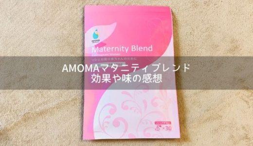 妊娠中に飲めるハーブティー!AMOMAマタニティブレンドの効果や味の感想