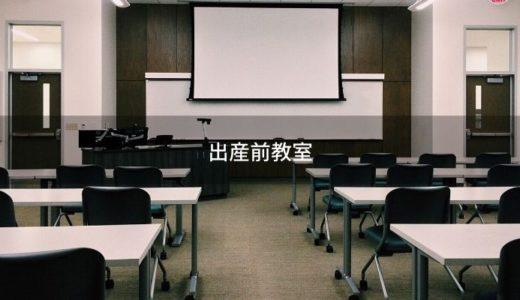 【さいたま市】中央区の出産前教室に行ってみた!2日間の内容や参加した感想