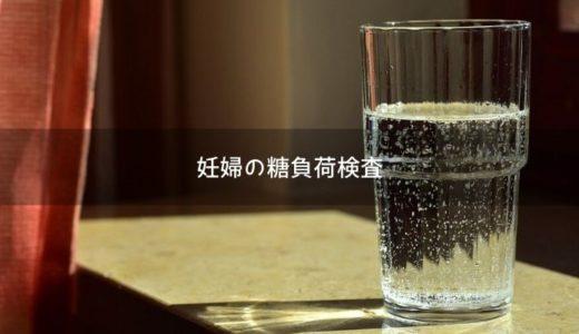 【妊婦】糖負荷検査50gOGTTを体験!基準値や当日の食事、検査中飲水は