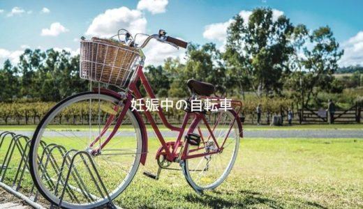 逆子やへその緒が絡まる危険も?妊婦が自転車に乗ってはいけない3つの理由