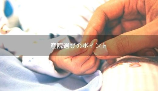 【出産する産院・産婦人科の選び方】失敗しない為の5つのポイント