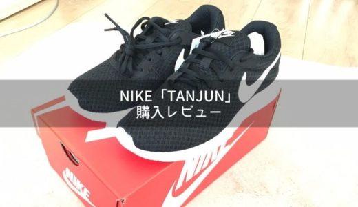 【妊婦の靴選び】ナイキ(NIKE)タンジュン(TANJUN)購入レビュー