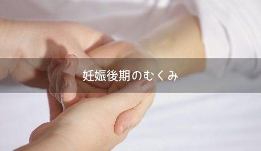 【妊娠後期の朝】手が握りにくいのはなぜ?医師に聞いた注意すべきむくみ症状