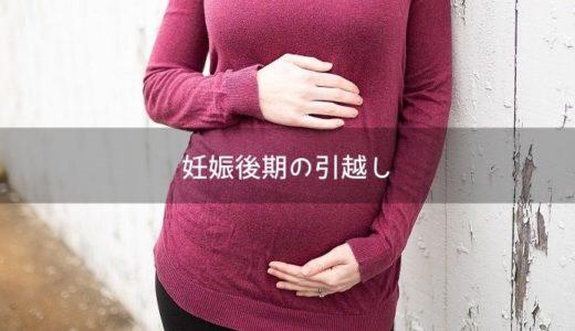 【妊娠後期の引越し】9か月での転居!良かった&苦労した点を紹介【体験談】