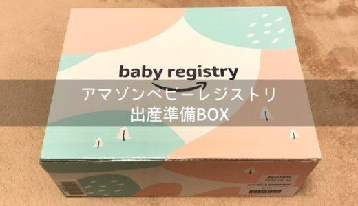 アマゾンベビーレジストリ出産準備BOXは品切れ期間長い?もらい方や中身は