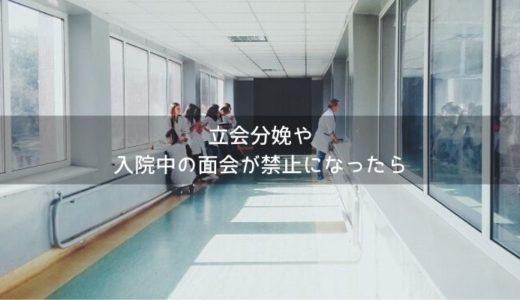【妊婦】新型コロナで立会分娩・面会禁止に!気持ちの整理を付ける方法