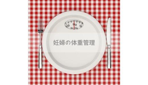 【体験談】妊婦の体重増加はいつから?臨月までの推移・体重を増やさないコツ