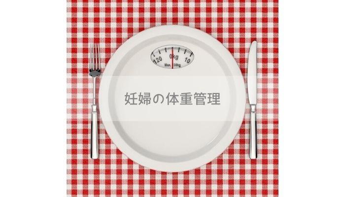 臨月体重増加 臨月の体重増加いつもお世話になります。只今39週の妊婦です。臨月に